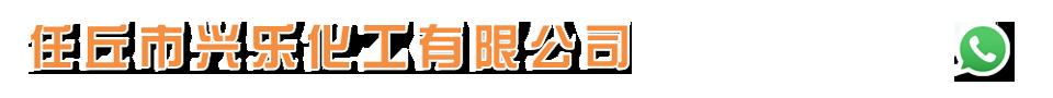 任丘市兴乐化工有限公司【官网】